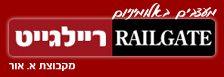 ריילגייט – שערים וגדרות
